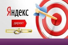 Настройка баннерной рекламы КМС РСЯ 8 - kwork.ru