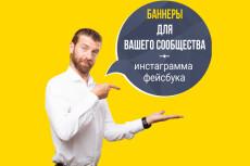 Создам креативный баннер для вк 32 - kwork.ru