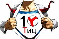 Размещу ссылку на трастовом Hi-tech с ТИЦ 275 4 - kwork.ru