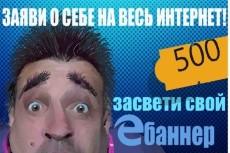 Сделаю анимированный баннер (gif) 10 - kwork.ru