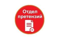 окажу юридическую консультацию 4 - kwork.ru