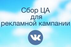 настрою Яндекс.Метрику 5 - kwork.ru