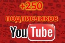 500 подписчиков на YouTube +бонусы 12 - kwork.ru