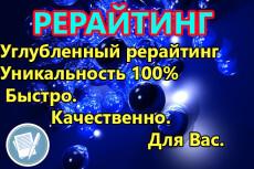 Напишу качественную статью на тему медицины и здоровья 7 - kwork.ru