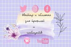 Сделаю обложку или аватар для группы, vk, twitter, facebook, youtube 5 - kwork.ru