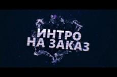 Создам интро для вашего канала Youtube 10 - kwork.ru