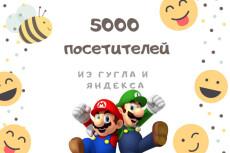 Кликовый трафик на сайт. Выполнение любых действий 31 - kwork.ru