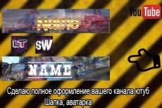 Шапка, аватарка для канала на ютубе. Оформление канала 79 - kwork.ru