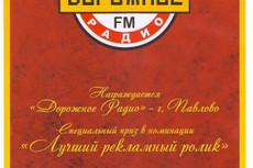 Запишу детский голос 6 - kwork.ru
