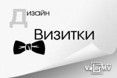 Оформление дизайна групп в социальных сетях 17 - kwork.ru