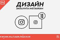 Дизайн Instagram под целевую аудиторию Вашего аккаунта 14 - kwork.ru