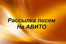 Рассылка писем на Авито в личный кабинет пользователям 100 писем 4 - kwork.ru