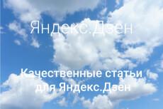 Напишу качественный статью или текст по вашему заданию 16 - kwork.ru