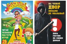 Создам афишу , плакат 4 - kwork.ru