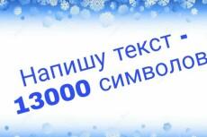 Расшифрую аудио/видео в текст 3 - kwork.ru