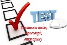 Описание Ваших товаров или услуг 10 - kwork.ru
