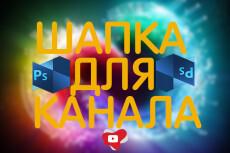 Шапка для YouTube канал, 2 варианта, исходники 17 - kwork.ru