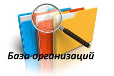Сбор баз организаций РФ по вашим запросам 12 - kwork.ru