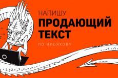 Пишу рекламные, информационные тексты 3 - kwork.ru