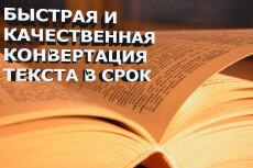 Редактирование и корректура 26 - kwork.ru