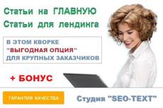 Напишу статьи, которые интересно читать как людям, так и роботам (SEO) 17 - kwork.ru
