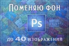 Удалю фон. До 40 изображений 52 - kwork.ru