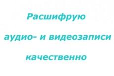 Наберу текст грамотно 3 - kwork.ru