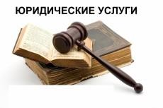Составлю исковое заявление о взыскании задолженности 4 - kwork.ru