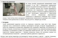 сделаю объвления для контекстной рекламы 3 - kwork.ru