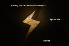 Извлеку текст из аудио-видео записей 3 - kwork.ru