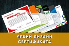 Именной дизайн грамоты или диплома 9 - kwork.ru