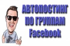 Размещу Ваш пост на  Facebook странице с 138000+ подписчиками 11 - kwork.ru