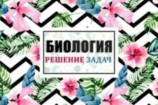Помогу решить задачу по механике 17 - kwork.ru