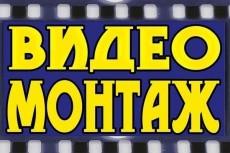 Выполню качественный видеомонтаж, цветокоррекцию, сведение 5 - kwork.ru