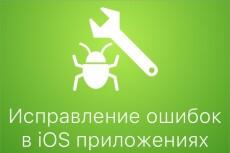 разработаю iOS приложение 5 - kwork.ru