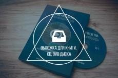 Создам 3D обложку для инфопродукта 9 - kwork.ru