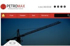 Уникальный дизайн сайта в PSD 24 - kwork.ru