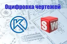 Наберу текст 10000 символов 4 - kwork.ru