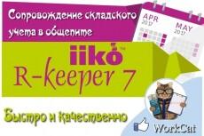 Создам пакет документов для складского учета в общепите+обучение 4 - kwork.ru