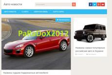 Продам готовый сайт + 209 статей, на разные темы 5 - kwork.ru