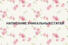 Качественные тексты на тему обустройства дома 13 - kwork.ru