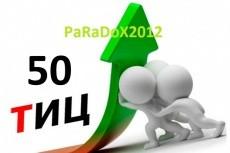 Помощь в подборе 2 освобождающихся доменов с Тиц 40 9 - kwork.ru