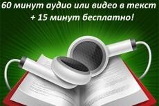Наберу текст , русский и английский язык. Быстро, профессионально, грамотно 25 - kwork.ru
