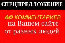 Оптимизация сайта с последующим его продвижением 4 - kwork.ru
