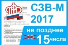 СЗВ-М в ПФР 10 - kwork.ru