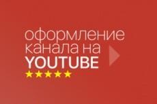 Оформление групп в Вконтакте 14 - kwork.ru