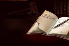 Проконсультирую по любому юридическому вопросу 39 - kwork.ru
