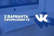 Аватар для оформления сообщества 26 - kwork.ru