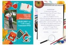 Создам портфолио школьника 8 - kwork.ru