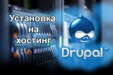 Drupal 7,8, установлю и настрою 11 - kwork.ru